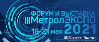 ООО «ИНТЕРПРИБОР» примет участие в выставке МетролЭКСПО 19-21 мая 2021 года